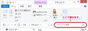 ファイルの検索方法