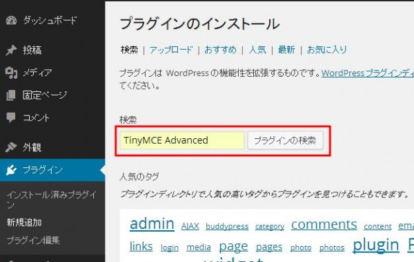 TinyMCE Advanced で検索