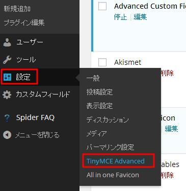 設定→TinyMCE Advanced をクリック