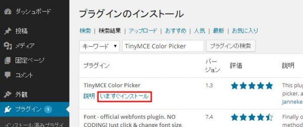 TinyMCE Color Picker プラグインのインストール