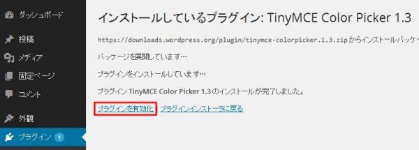 TinyMCE Color Picker プラグインの有効化