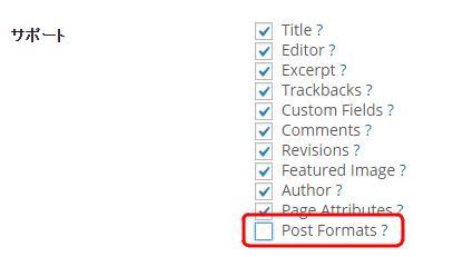 サポート Post Formatsのチェックを外す