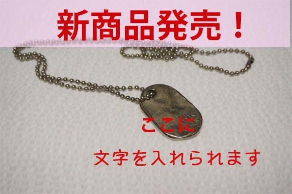 ペンダント発売ダミー写真
